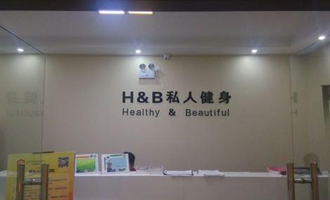 H&B晋德行私人健身会所