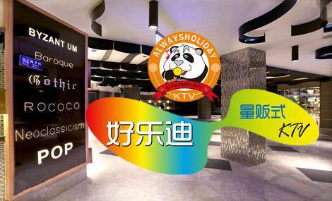 好乐迪KTV(太沙路店)