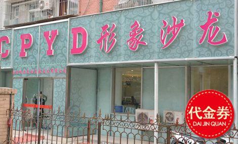 CPYD形象沙龙(增光路店)