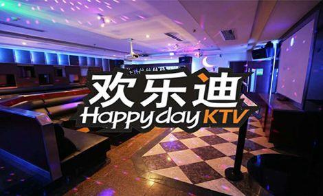 欢乐迪KTV音乐氧吧 - 大图