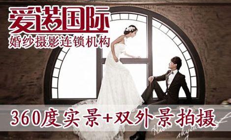 爱诺国际北京婚纱摄影(双井店)