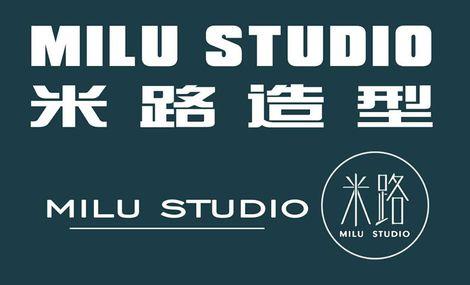 米路造型 MILU STUDIO