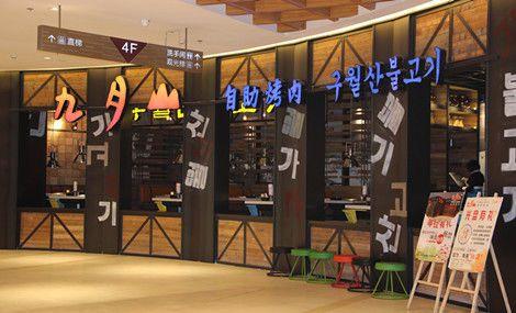 九月山自助烤肉(汇峰广场店)