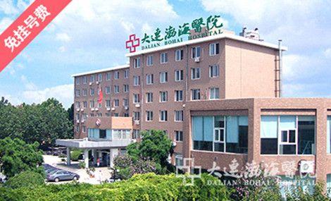 渤海医院皮肤分院(马栏店)