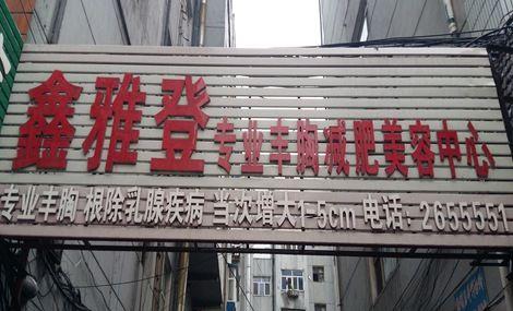 鑫雅登专业丰胸减肥美容