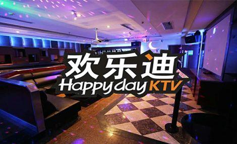 欢乐迪音乐氧吧KTV(西南角轻纺城店)