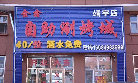 金鑫自助涮烤城