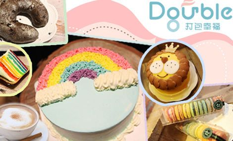 Double Cake打包幸福烘焙生活馆(五常店)