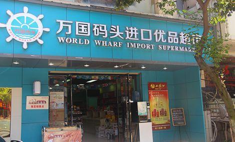 万国码头进口优品超市(孝肃路店)