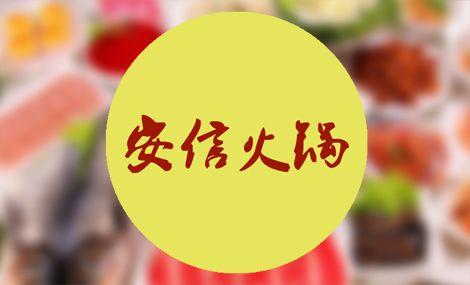 安信火锅 - 大图