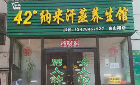 42℃纳米汗蒸馆(五四广场店)