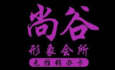 尚谷造型(远洋店) - 大图
