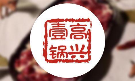 高兴一锅汕头牛肉火锅 - 大图