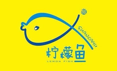 柠檬鱼专业酸菜鱼连锁(华海广场店)