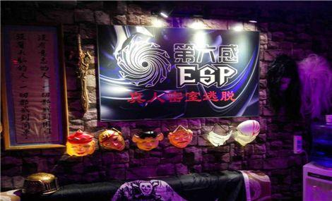 Esp第六感密室