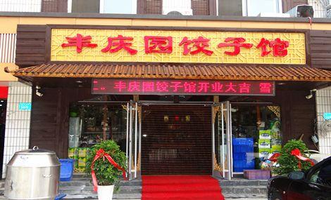 丰庆园饺子馆