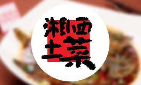 湘西土菜 - 大图