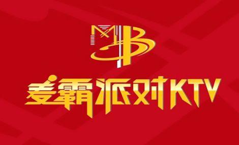 麦霸派对KTV