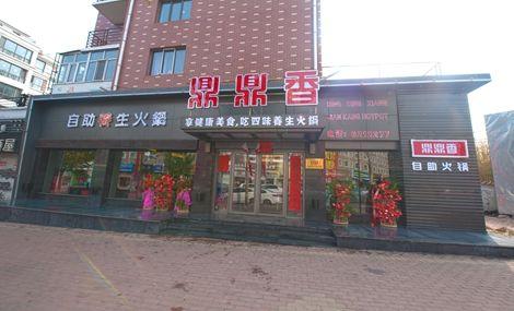 鼎鼎香自助养生火锅