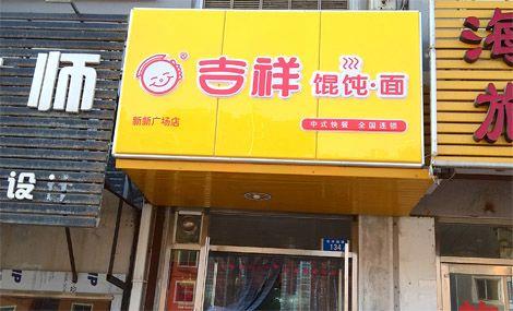 吉祥馄饨面(新新广场店)