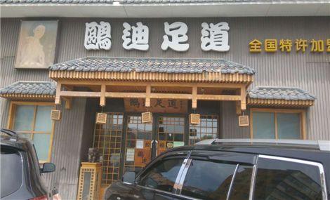 鸥迪足道(八一路店)