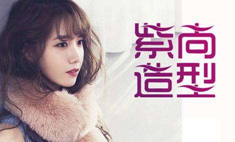 紫尚造型(大华锦绣店)