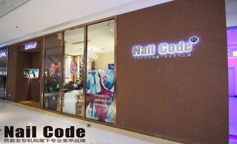 Nail Code 芭曲美甲