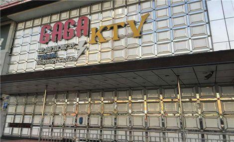 Gaga主题量贩式KTV