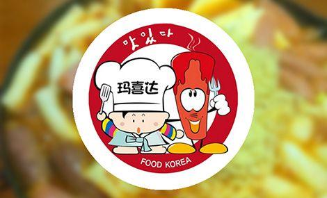 玛喜达韩国年糕料理 - 大图