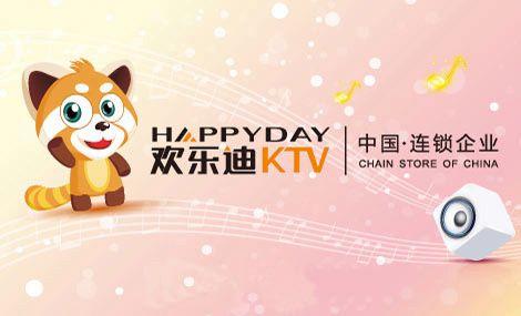 欢乐迪KTV(杨家坪都市桃源店)