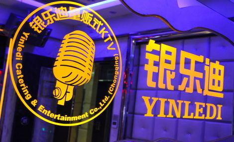 银乐迪量贩式KTV(杨家坪店)
