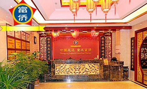 重庆富侨保健