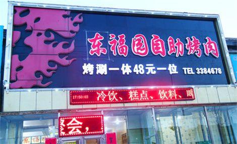 东福园自助烤肉