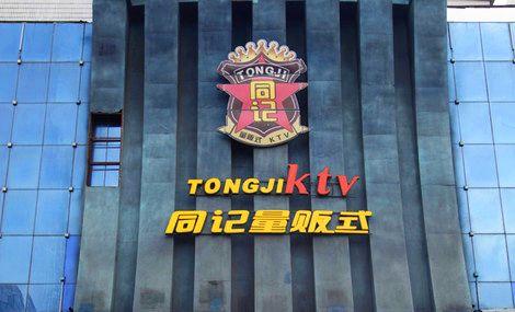 同记量贩式KTV