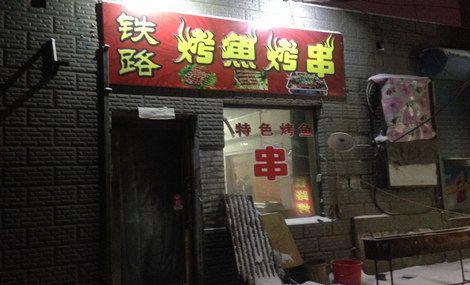 铁路烤鱼烤串