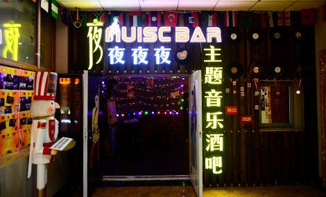 夜夜夜夜主题音乐酒吧