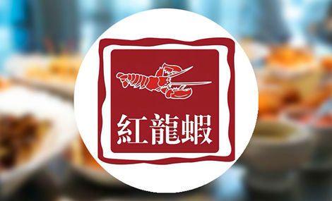 红龙虾自助(金州福佳店)