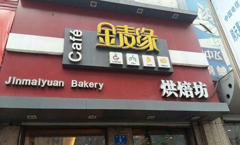 金麦缘烘焙坊(东风路店)