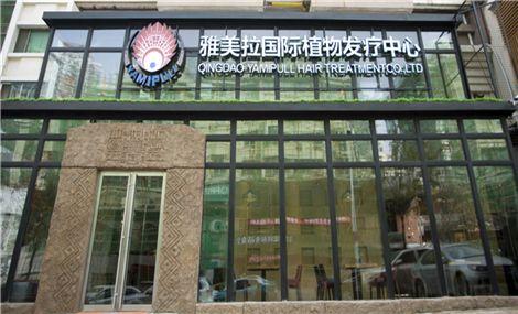雅美拉国际植物发疗中心
