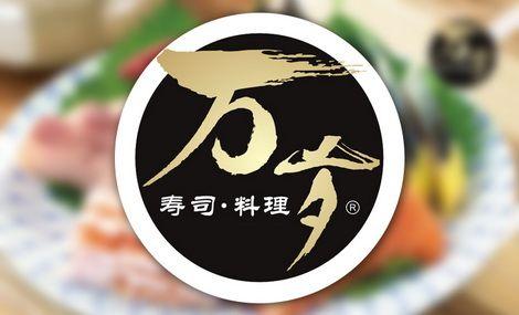 万岁寿司(万达广场店)