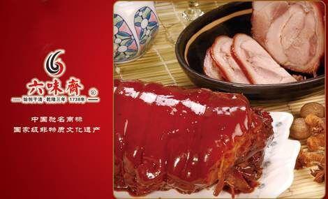六味斋(老军营店)