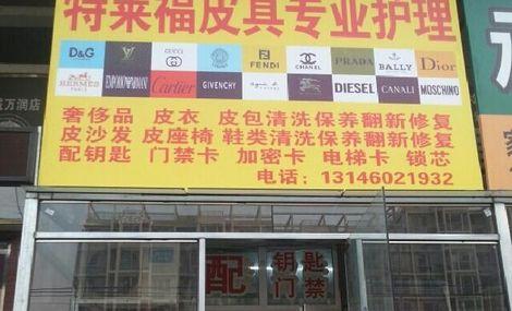 特福莱皮具护理店 - 大图