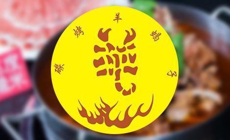 京南城一锅涮烤羊蝎子 - 大图