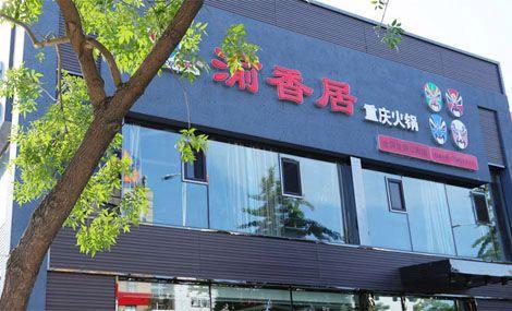 渝香居重庆火锅(铁西店)