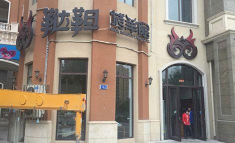 鞑靼碳火烤羊腿(欧尚店)