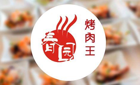 春园烤肉王 - 大图