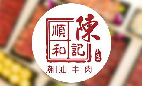 陈记顺和潮汕牛肉(金宝街店) - 大图