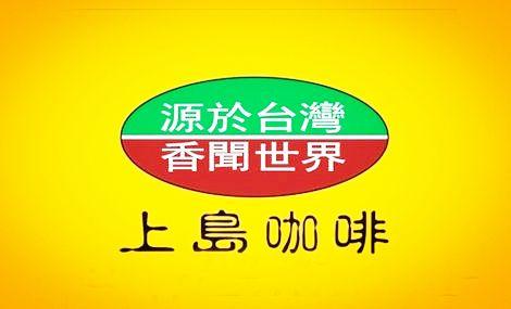 上岛咖啡(锦绣华府店)