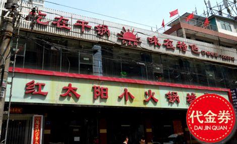 红太阳小火锅城(长治路店)