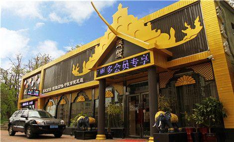 泰玺泰式养生会馆